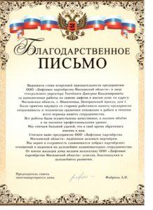 blagodarstvennoe-pimo-ivanteevka
