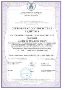 ekologicheskaya-bezopasnost-tolchenov-audit