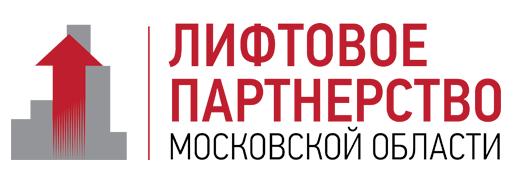 Лифтовое Партнерство Московской Области